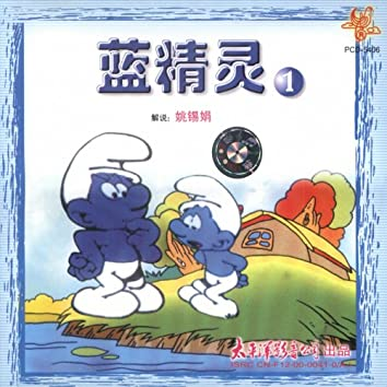 Listen To the Story: The Smurfs (1)