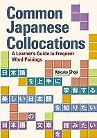(英文版)日本語 言葉のコンビネーション・ハンドブック - Common Japanese Collocations: A Learner's Guide to Frequent Word Pairings