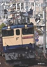 貨物機関車列伝 (tieP books)