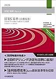 IFRSR基準〈注釈付き〉2020