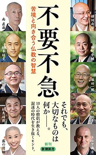 不要不急―苦境と向き合う仏教の智慧―(新潮新書)