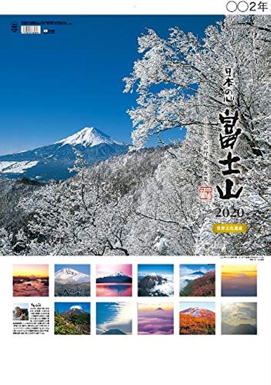 貸し手保育園爆発物2020年カレンダー 日本の心 富士山 大山行男作品集