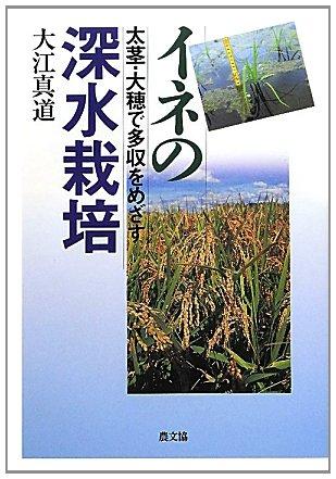 Ine no shinsui saibai : futokuki ōbo de tashū o mezasu