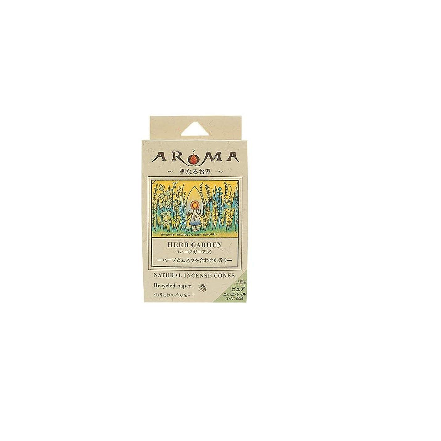 宅配便本質的に戻るアロマ香 ハーブガーデン 16粒(コーンタイプインセンス 1粒の燃焼時間約20分 ハーブとムスクの香り)