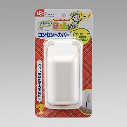レック(LEC)あんしんBabyコンセントカバーO-675