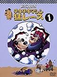 チキチキマシン猛レース 1[DVD]