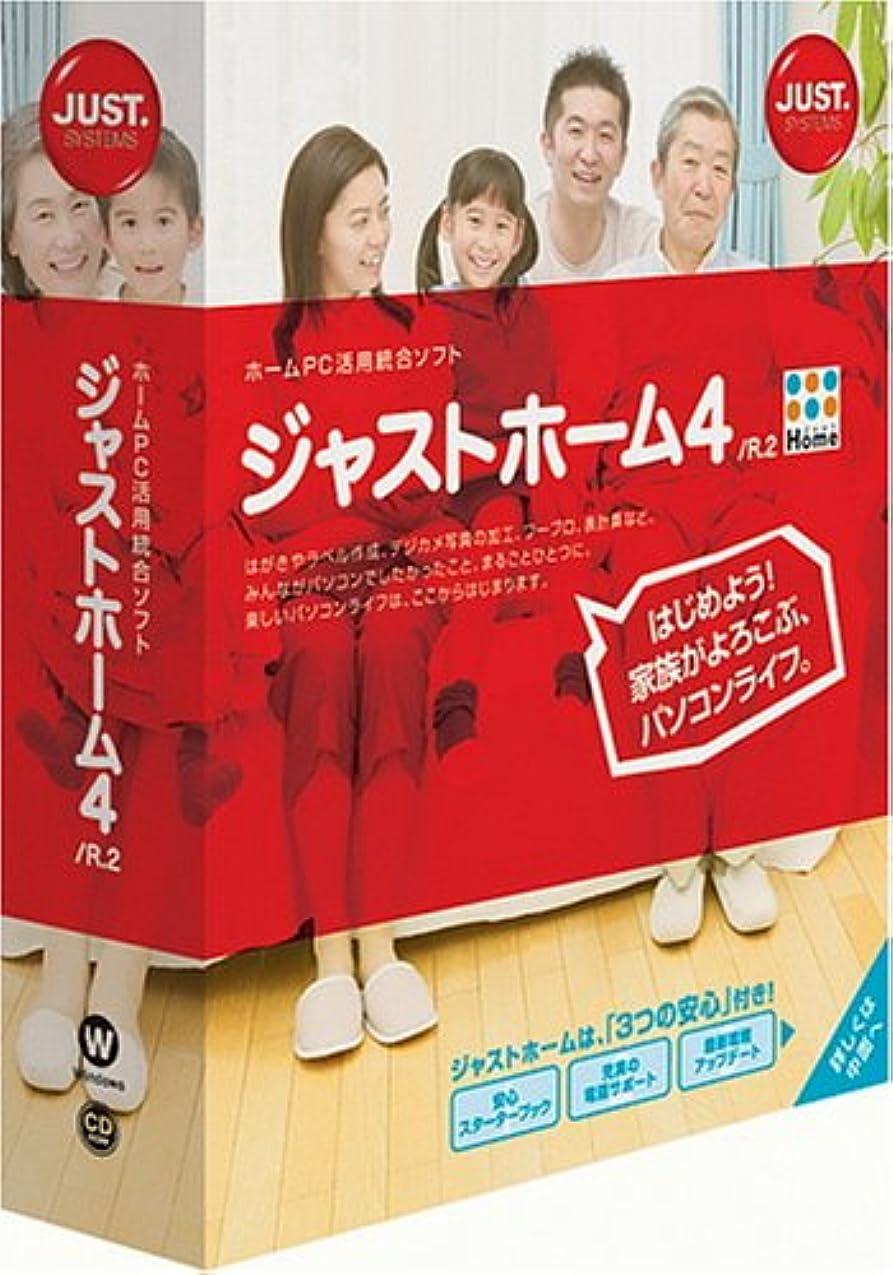ブラウズ危険な添加ジャストホーム4 /R.2