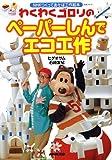わくわくゴロリのペーパーしんでエコ工作 (NHKシリーズ NHKつくってあそぼ工作絵本)