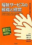 福祉サービスの組織と経営 (現代の社会福祉士養成シリーズ―新カリキュラム対応)