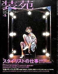 装苑 SO-EN 2003年4月号 スタイリストの仕事 PART2 北村道子 飯嶋久美子