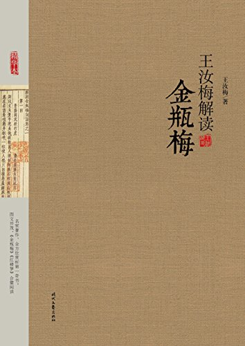 Wang Rumeis Interpretaion on The Golden Lotus (Chinese Edition)