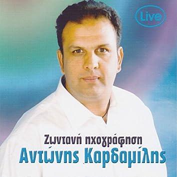 Antonis Kardamilis Zontani Ihografisi - Live