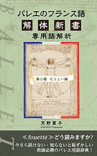 バレエのフランス語解体新書 専用語解析: 第二巻ミリュー編 バレエレクスィコン (アリオーン)