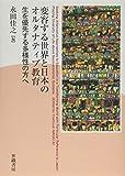 変容する世界と日本のオルタナティブ教育:生を優先する多様性の方へ