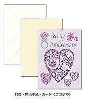 大切な人に贈るグリーティングカード 「ハッピーアニバーサリー」 二つ折り 中紙 封筒3点セット 横開き