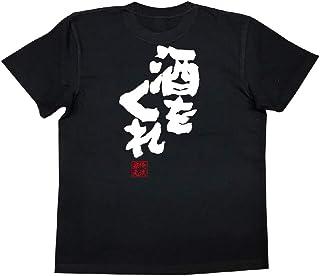 おもしろtシャツの俺流総本家 【酒をくれ】 面白いtシャツ 文字 長袖 半袖 黒 白 面白