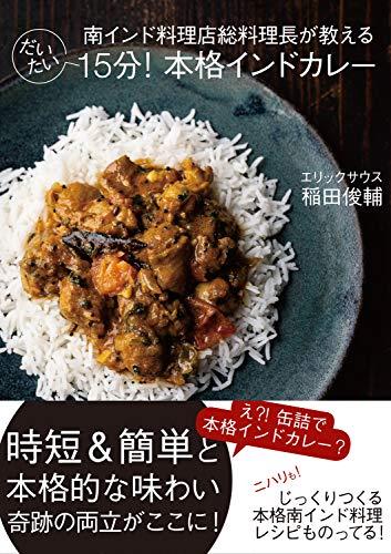 南インド料理店総料理長が教える だいたい15分! 本格インドカレー - 稲田 俊輔