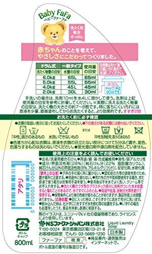 ベビーファーファ洗たく用複合石けん800ml