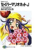 SMガールズ セイバーマリオネットJ7 乙女心と秋の日々 (富士見ファンタジア文庫)