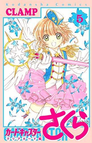 カードキャプターさくら クリアカード編 コミック 1-5巻セット