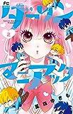 ダーリンマニアック (2) (フラワーコミックス)
