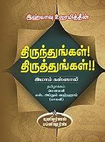 Thirunthungal! Thiruthungal!!