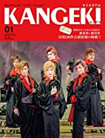 【旅芝居の専門誌】観劇から広がるエンターテイメントマガジン「カンゲキ」Vol.36