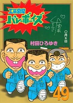 [村田ひろゆき]の工業哀歌バレーボーイズ(49) (ヤングマガジンコミックス)