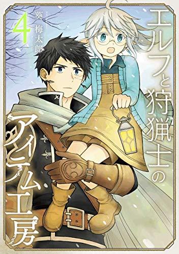 エルフと狩猟士のアイテム工房 (4) (ガンガンコミックス)の詳細を見る