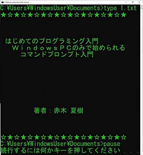 はじめてのプログラム入門WindowsPCだけで始めれるプログラミング プログラミング入門 (IT)