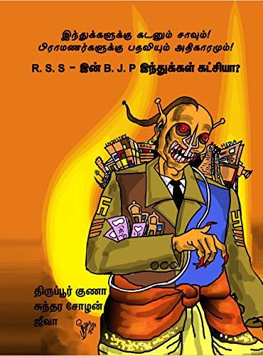 இந்துக்களுக்கு கடனும் சாவும்! பிராமணர்களுக்கு பதவியும் அதிகாரமும்! R.S.S-இன் B.J.P இந்துக்கள் கட்சியா? (Article Book 3) (Tamil Edition)