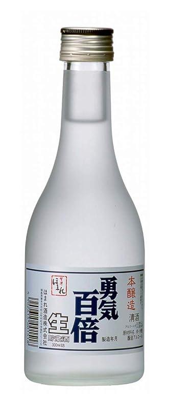 つば忌まわしいギャラリーほまれ酒造 清酒 会津ほまれ 生貯蔵酒「勇気百倍」 300ml [ 日本酒 ]