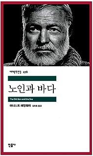 韓国語の本, ピューリッツァー賞, ノーベル文学賞/노인과 바다 The Old Man and the Sea (1952) - 어니스트 헤밍웨이/韓国より配送