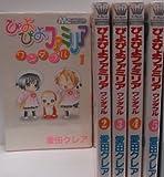 ぴよぴよファミリア ワンダフル コミック 1-5巻セット (マーガレットコミックス)