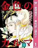金色のカルマ【期間限定無料】 1 (マーガレットコミックスDIGITAL)