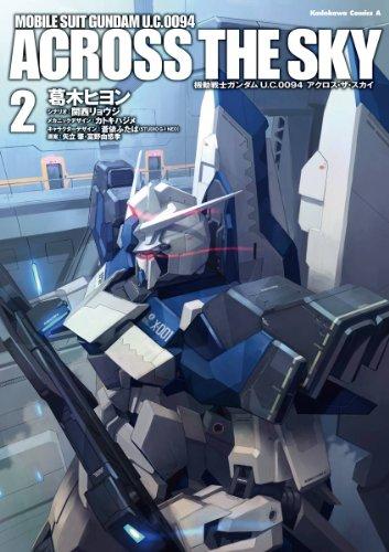 機動戦士ガンダム U.C.0094 アクロス・ザ・スカイ(2) (角川コミックス・エース)