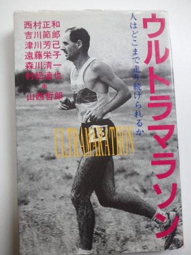 ウルトラマラソン―人はどこまで走り続けられるか (WINDOW SELECTION)