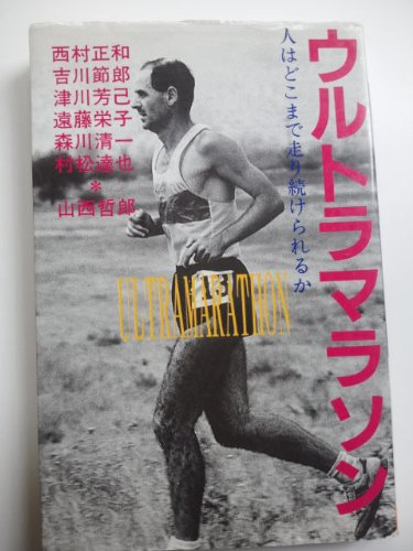 ウルトラマラソン―人はどこまで走り続けられるか (WINDOW SELECTION)の詳細を見る