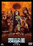 機動戦士ガンダム THE ORIGIN III[DVD]