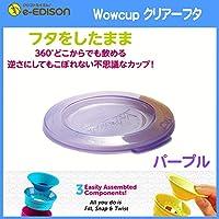 WowCupワオカップ Wowbabyワオベビー用 フタ スペアパーツ (パープル)