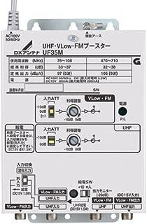 DXアンテナ UHF・VLow・FMブースター 共同受信用 UHF利得35dB UF35M