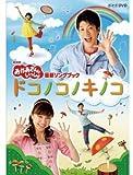 NHKおかあさんといっしょ 最新ソングブック「ドコノコノキノコ」[PCBK-50083][DVD]