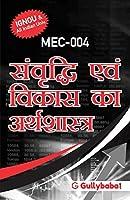MEC004 Economics of Growth and Development (IGNOU Help Books for MEC-4in Hindi Medium)