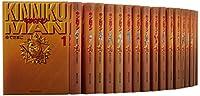 キン肉マン  文庫版 コミック 全18巻完結セット (集英社文庫―コミック版)