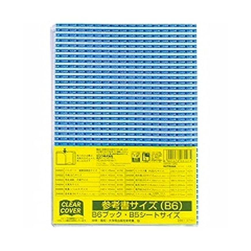 温室サリー所持クツワ STAD クリアカバー B6サイズ DH006 『 3 枚 』