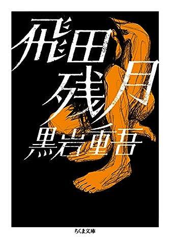 飛田残月 (ちくま文庫)
