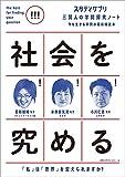 スタディサプリ 三賢人の学問探究ノート(2) 社会を究める