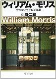 ウィリアム・モリス―ラディカル・デザインの思想 (中公文庫 お 48-2)