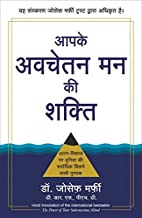 Power of Your Subconscious Mind,The  (Hindi)