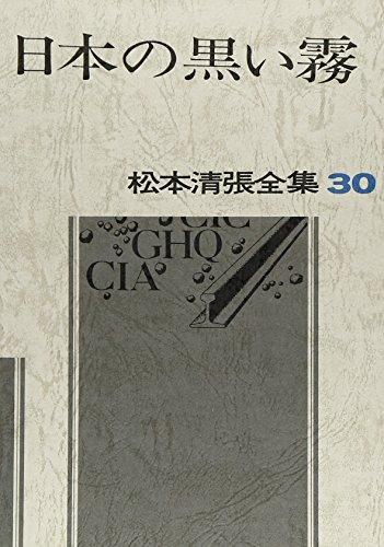 松本清張全集 (30) 日本の黒い霧